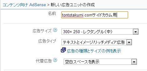 adsense 広告ユニット作成2