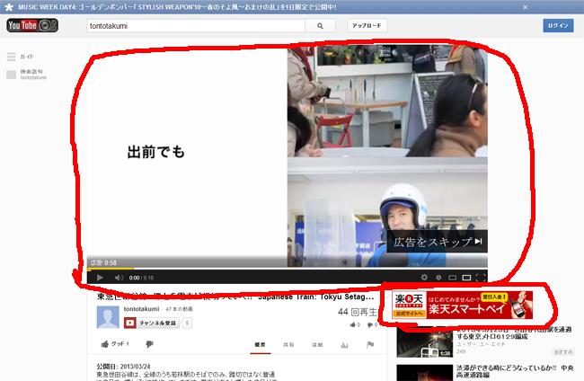 Youtubeトップ広告