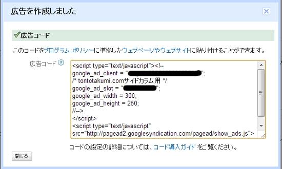 adsense 広告ユニット作成3
