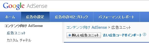 adsense 広告ユニット作成