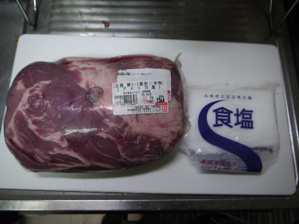 豚肩ロースと食塩