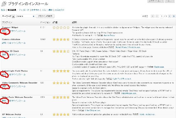 プラグイン検索結果画面