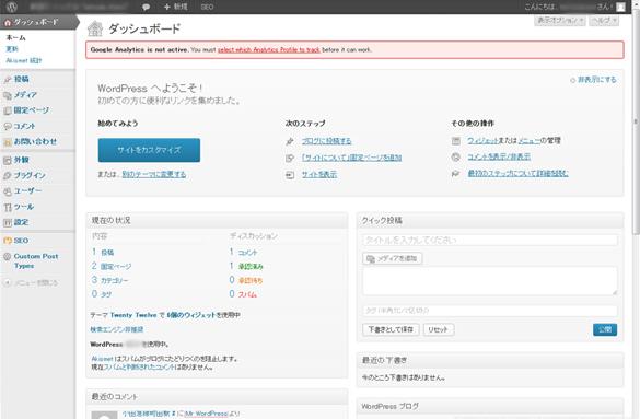 wp-管理画面トップ