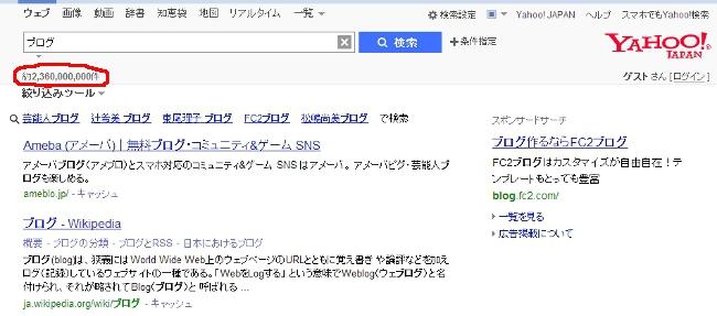 【ワードプレスの使い方】yahooで「ブログ」って検索