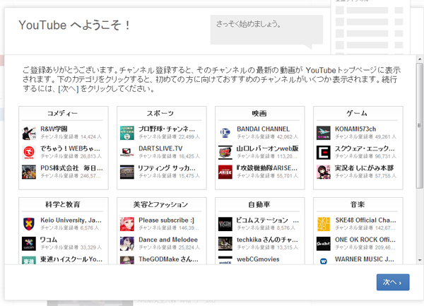 youtube-login後の画面