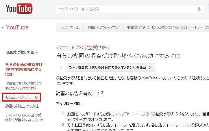 Youtubeヘルプ お支払スケジュール