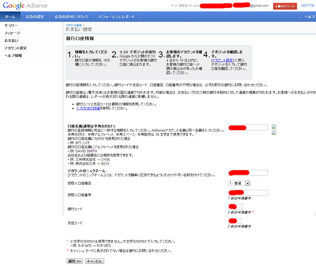 adsense 銀行口座情報の登録