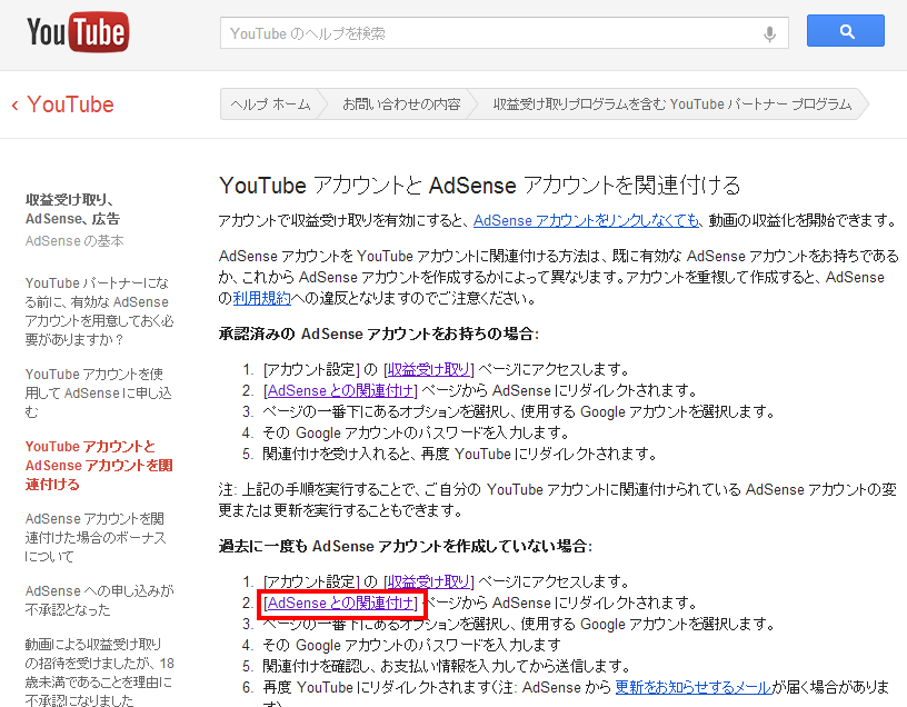 YoutubeとAdsenseを関連付ける