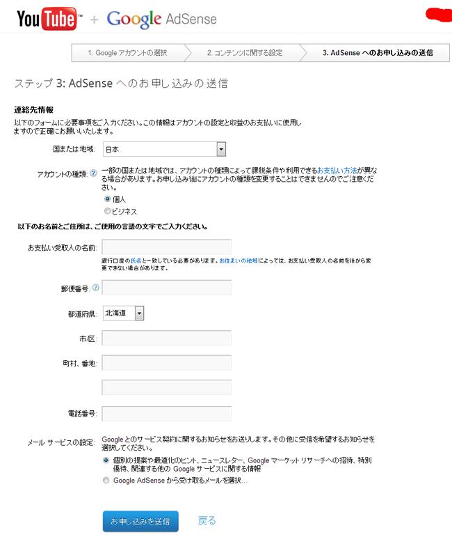 adsenseへのお申込み送信