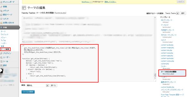コードをfunctions.phpに追加する