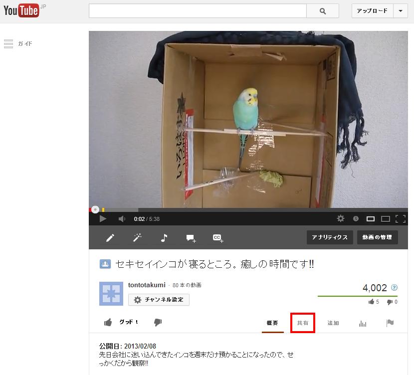 YouTubeの共有タブ