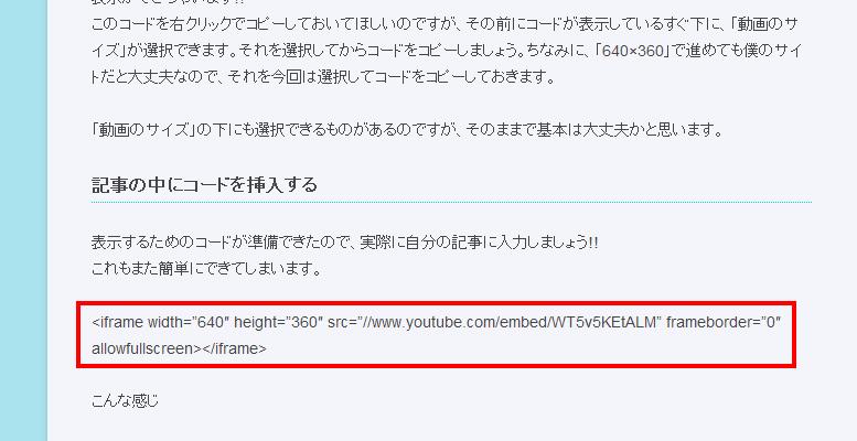 YouTube埋め込みコード貼り付け失敗