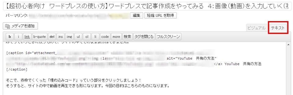 YouTubeのコードを入れるためテキストに変更する