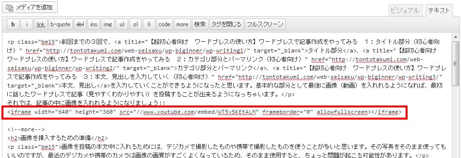 YouTubeの埋め込みコードを貼り付ける