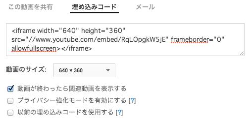 インラインの埋め込みコード