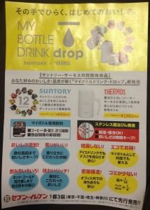 MY BOTTLE DRINK dropの広告(表)
