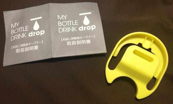 MY BOTTLE DRINK dropの「お試し用簡易オープナー」