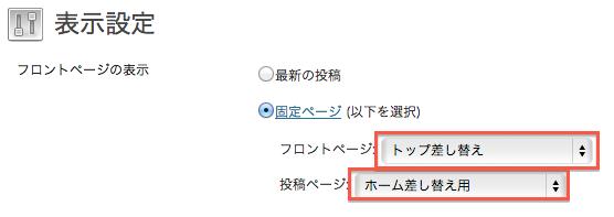 フロントページの表示設定