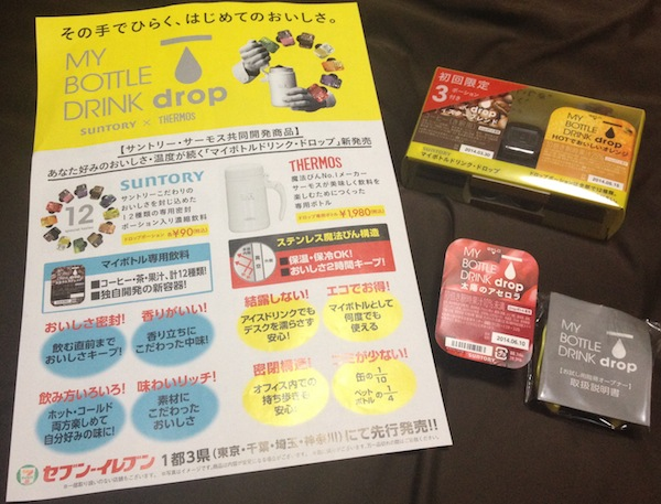MY BOTTLE DRINK dropの簡易セット