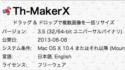 Th-MakerXアイキャッチ