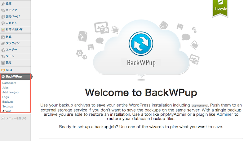 BackWPupがメニューに追加