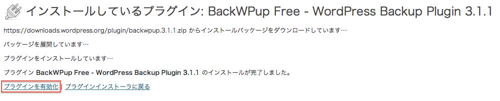 BackWPupを有効化する