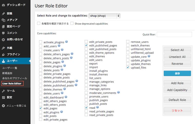 User Role Editorの画面