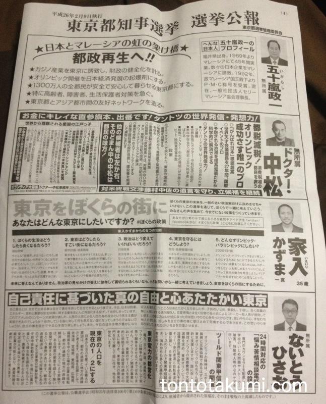 東京都知事選挙選挙公報 4面
