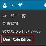 管理画面のユーザーメニュー
