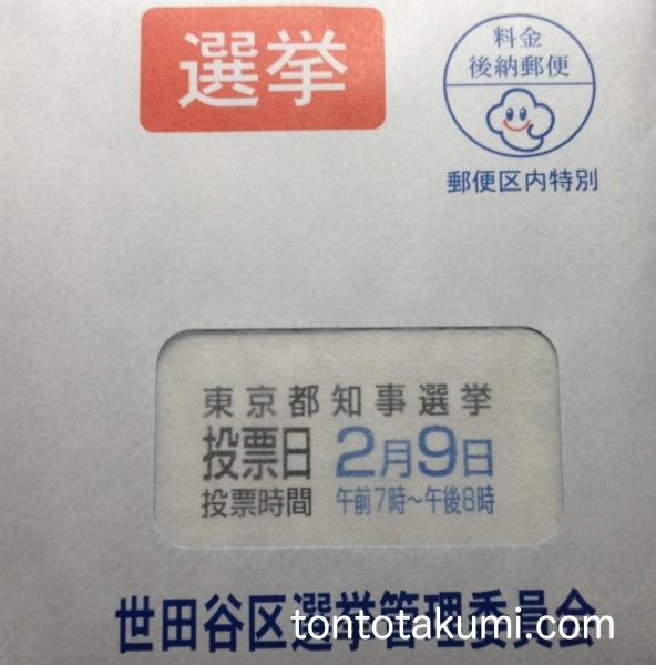 2014 東京都知事選挙