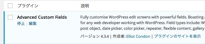 Advanced Custom Fields4.3.4