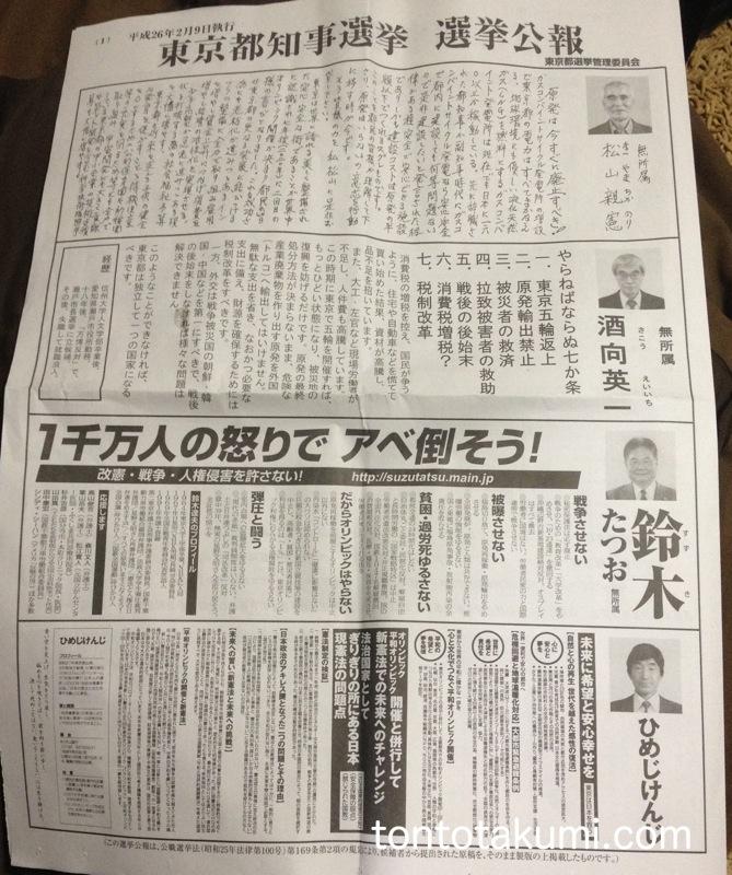 東京都知事選挙選挙公報 1面