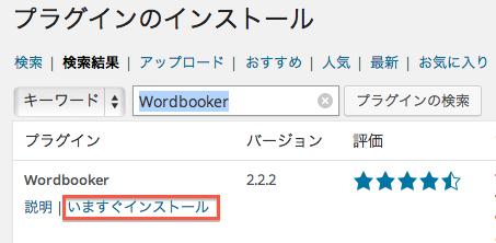 install-wordbooker