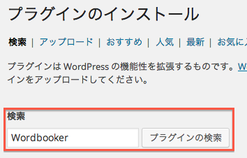 search-wordbooker