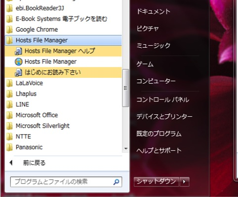 06Hosts File Managerを開く