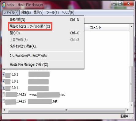 08現在のhostsファイルを開く