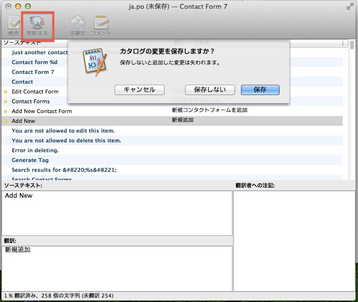 POファイルの保存