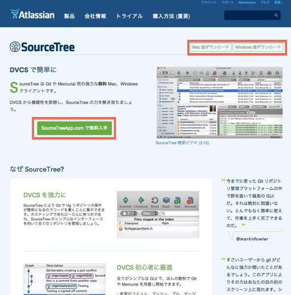 SourceTree-ダウンロード