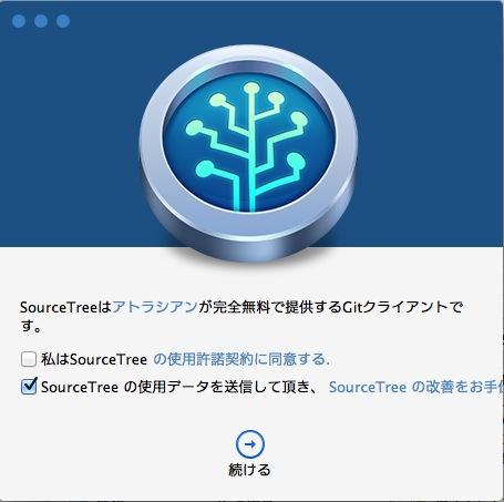 SourceTree-使用許諾契約に同意