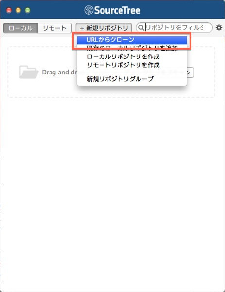 SourceTree-URLからクローン