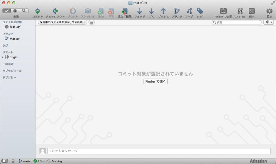 SourceTree-リポジトリ画面