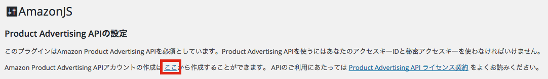 Amazon Product Advertising APIアカウントの作成