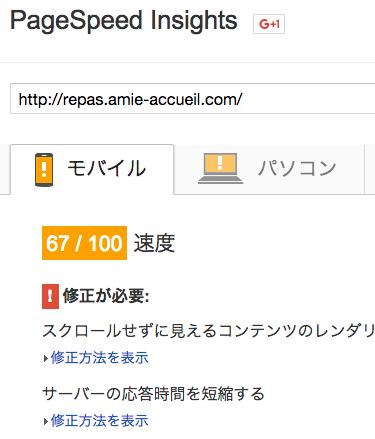 repas「mod_pagespeed」起動前1
