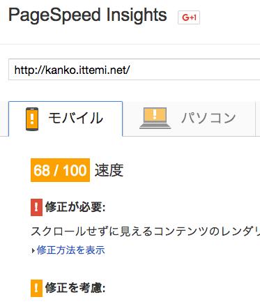 kankoサーバー変更後(2日経過)1