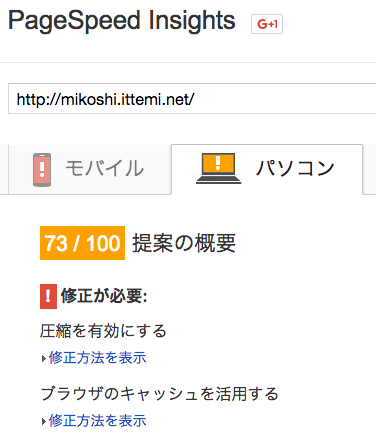 mikoshi「mod_pagespeed」起動前2