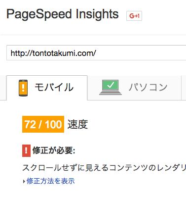 tontotakumiサーバー変更後(2日経過)1