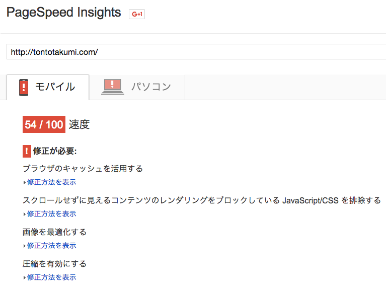 tontotakumi「mod_pagespeed」起動前1