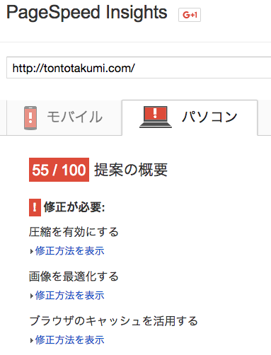tontotakumiサーバー変更後2