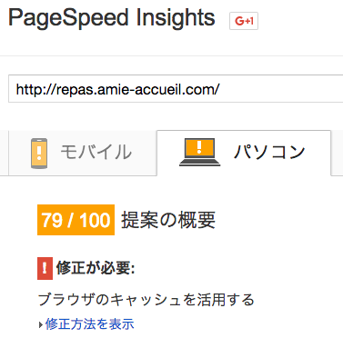 repas「mod_pagespeed」起動前2