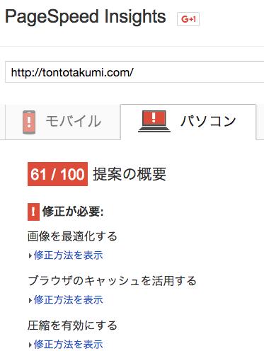 tontotakumi「mod_pagespeed」起動前2